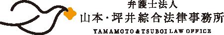 交通事故のご相談は香川・高松の初回相談料無料の弁護士事務所   弁護士法人山本・坪井綜合法律事務所